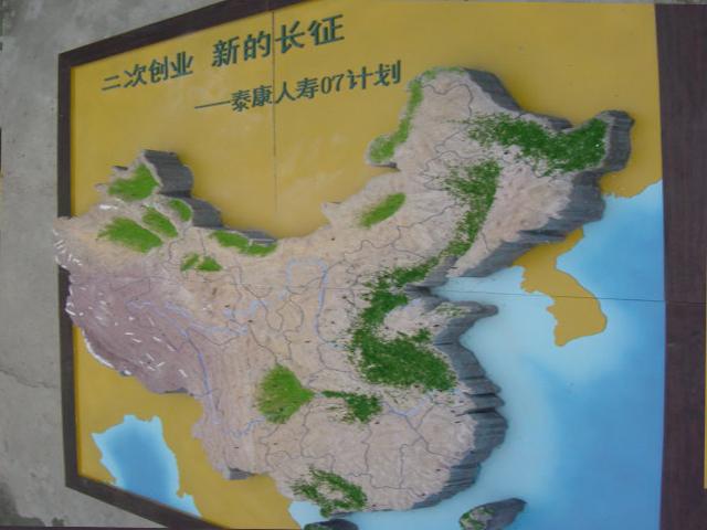 北京鑫浩宸宇注册送38彩金--地形地貌企业分布沙盘